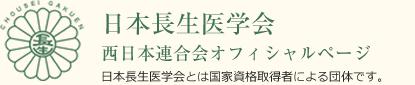 長生医学会西日本連合会