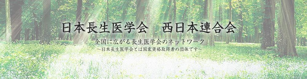 日本長生医学会|西日本連合会サイト