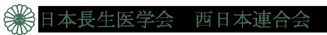 日本長生医学会 西日本連合会